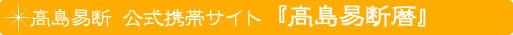 高島易断 公式携帯サイト 『高島易断暦』